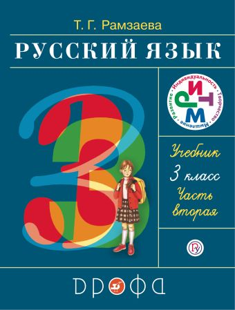 Рамзаева Тамара Григорьевна: Русский язык. 3 класс. Учебник. Часть 2