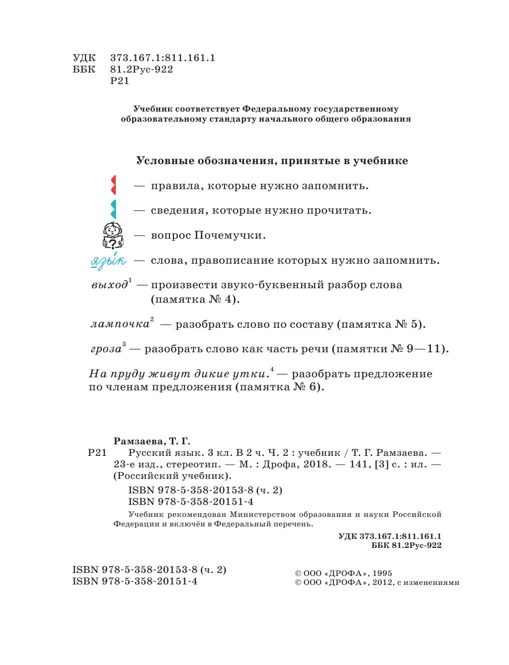 Www.drofa.ru русский язык 3 класс рамзаева