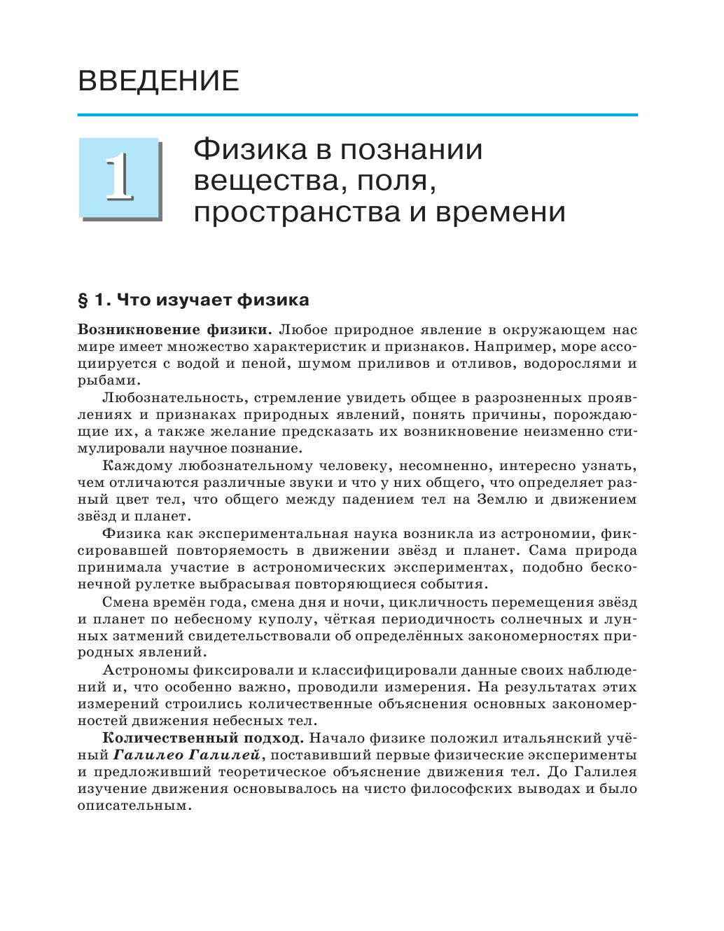 Учебники обществознания 10 класс касьянов