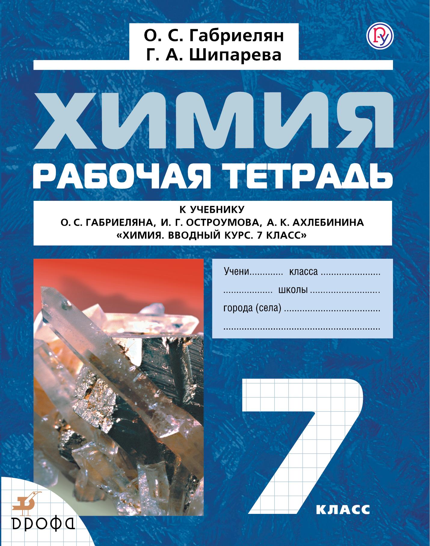 Химия Вводный курс.7кл.Рабочая тетрадь ФГОС ( Габриелян О.С., Шипарёва Г.А.  )