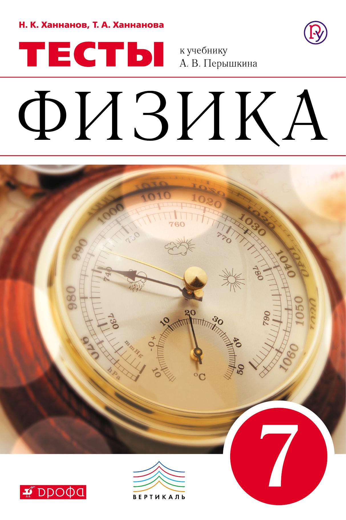 Физика. 7 класс. Тесты. ( Ханнанов Н.К., Ханнанова Т.А.  )