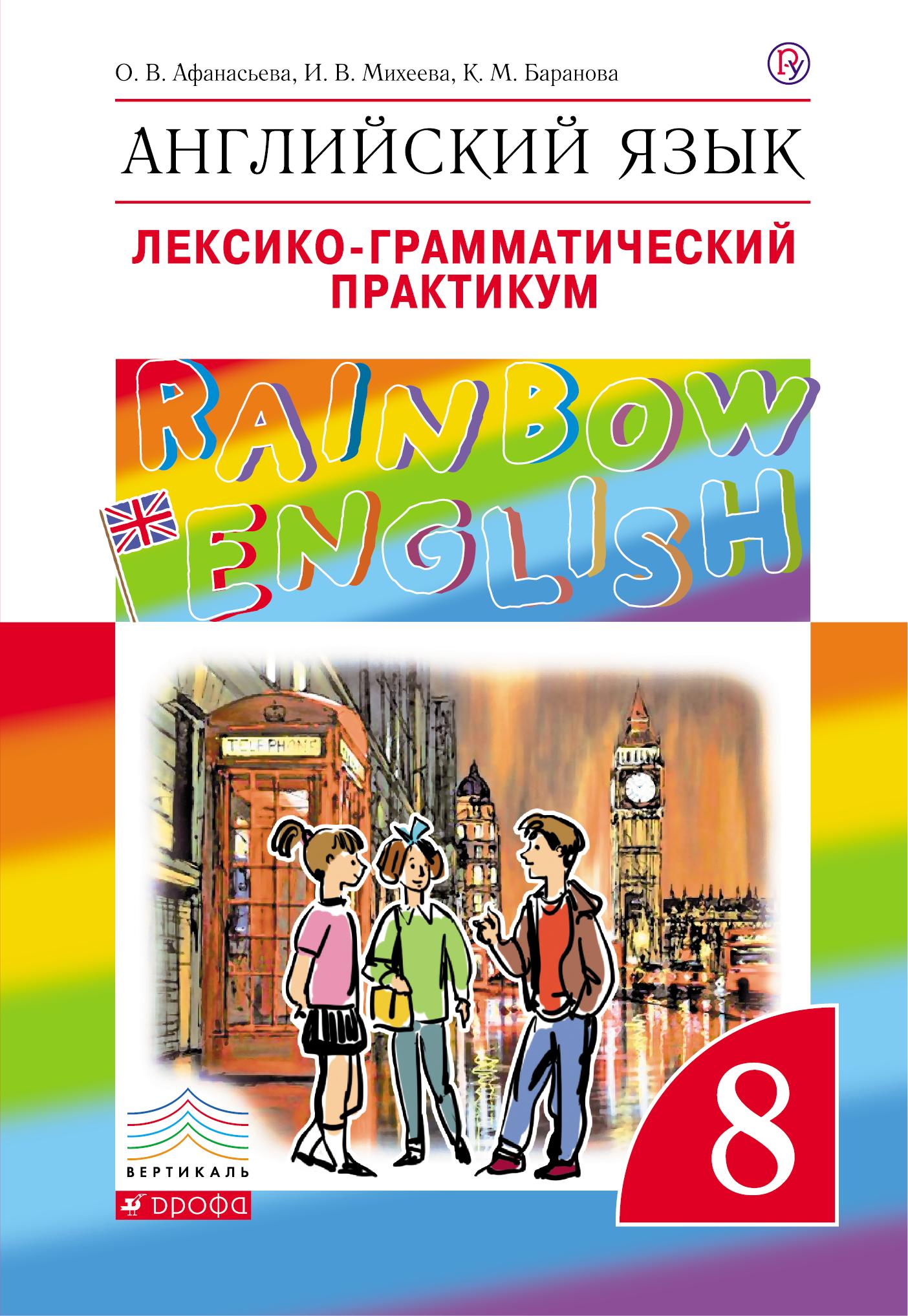 Скачать учебник английский язык 8 кл и.в.михеева бесплатно