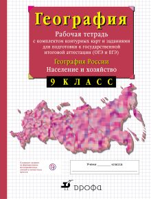 География России. 9 класс. Рабочая тетрадь с контурными картами (с тестовыми заданиями ЕГЭ)