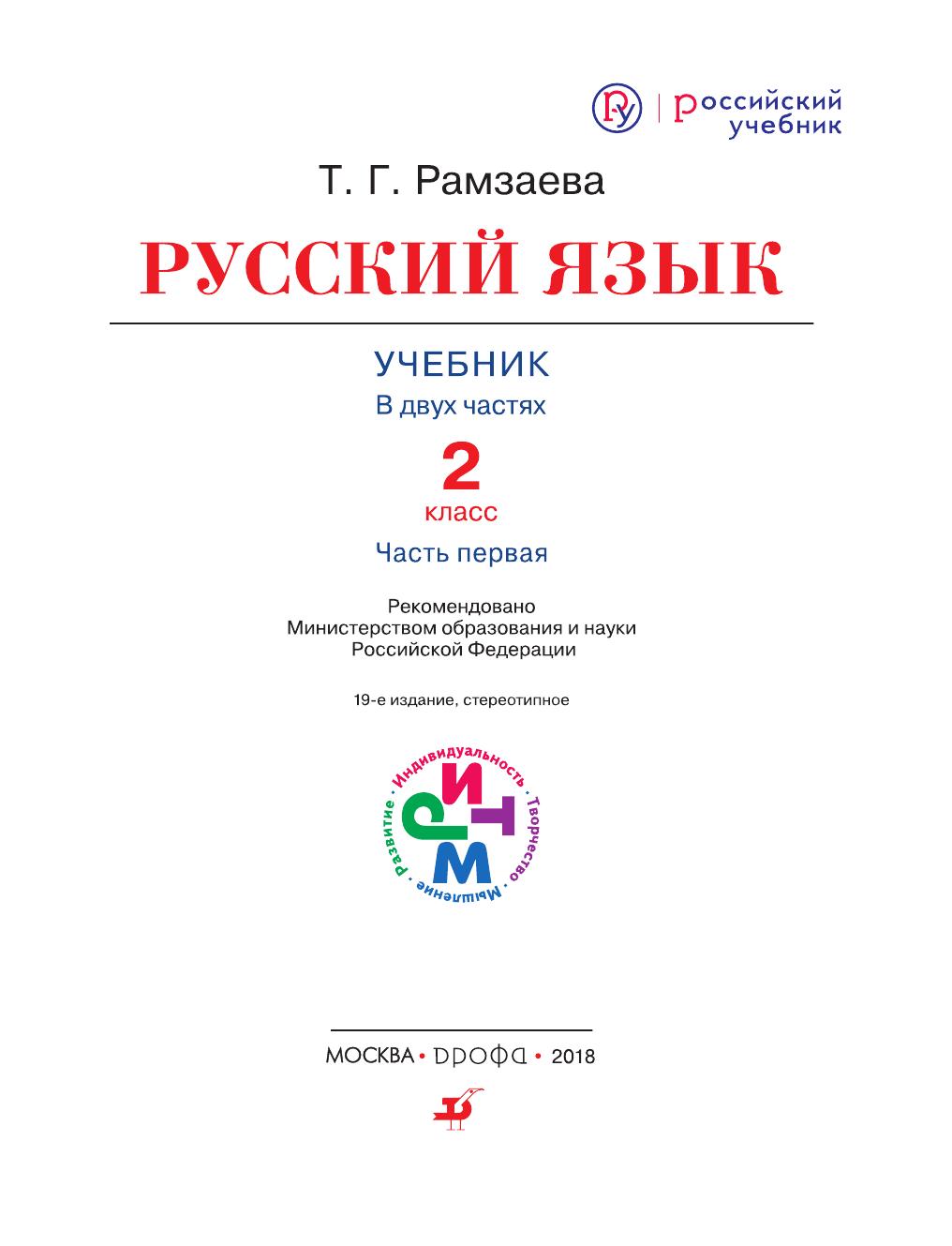 Гдз по русский 4 класса часть 1 год 2018 рамзаева.т.г