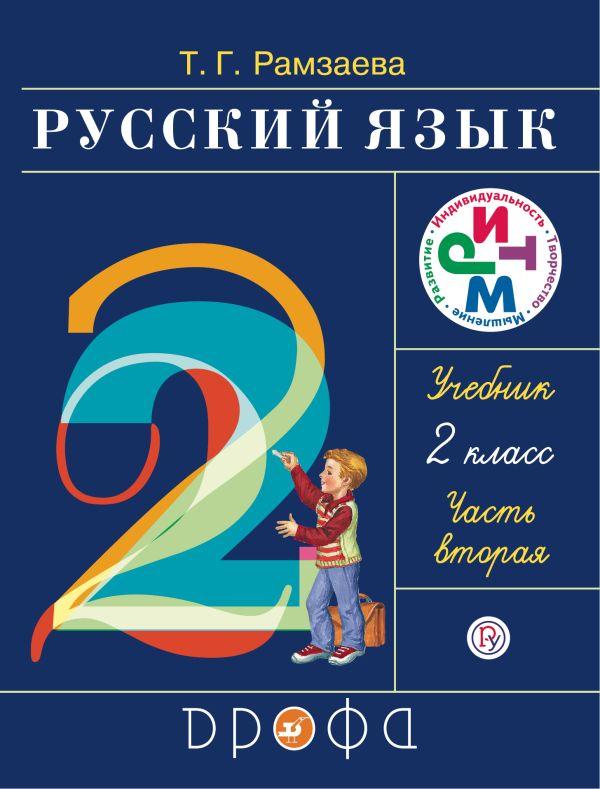 Русский язык. 2 класс. Учебник. Часть 2. Рамзаева Т.Г.