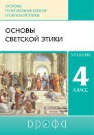 ОРКСЭ. Основы светской этики. 4 класс. Учебник.