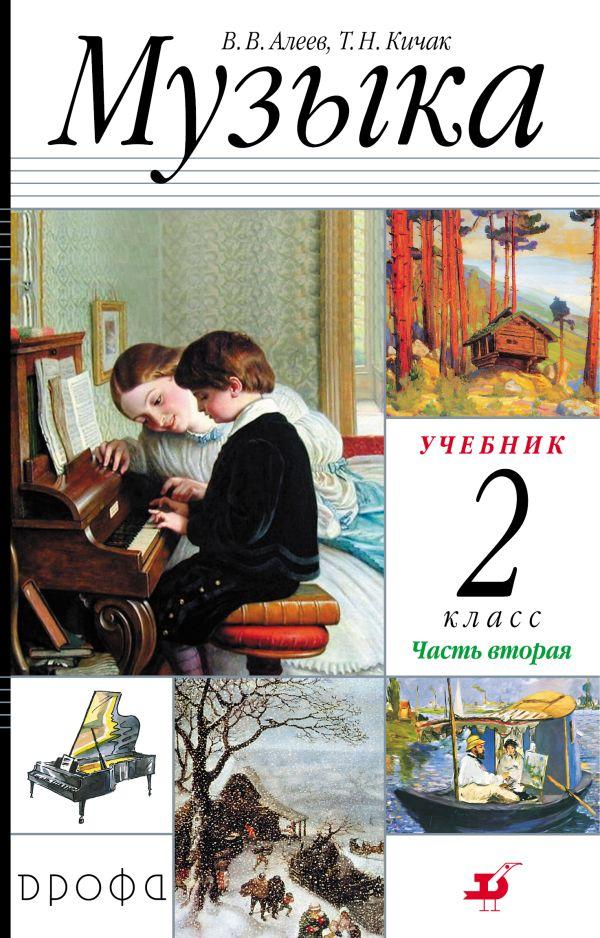 Музыка. 2 класс. Учебник. В 2-х частях. Часть 2. - страница 0