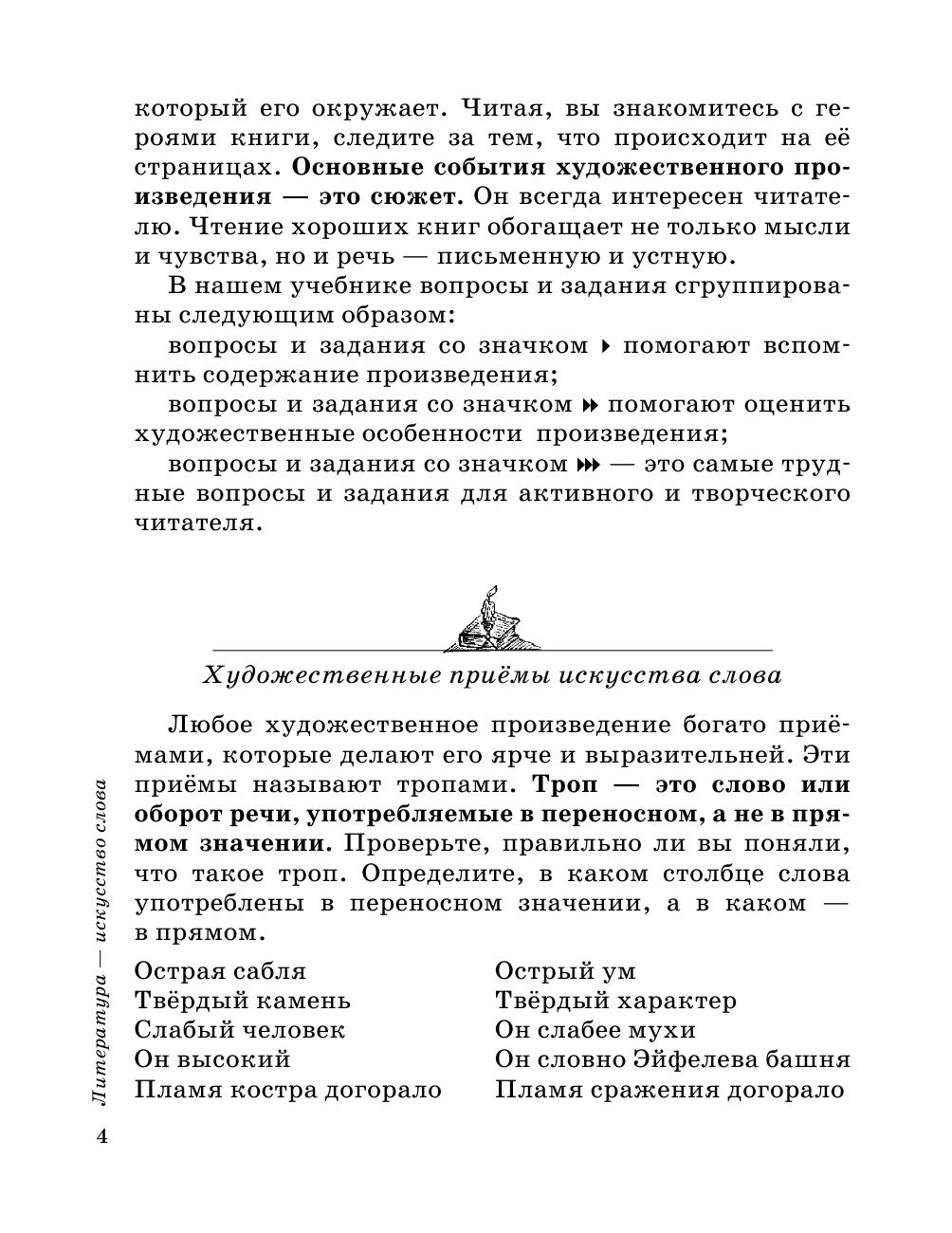 Гдз к литературет.ф.курдюмова скачать первая часть