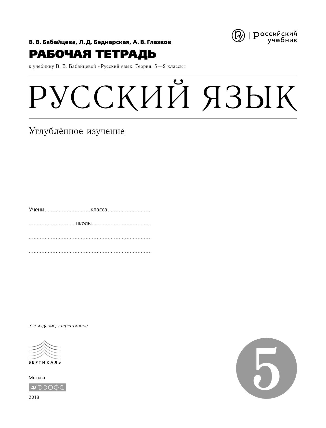 Решебник Русский Язык Рабочая Тетрадь Бабайцева 9