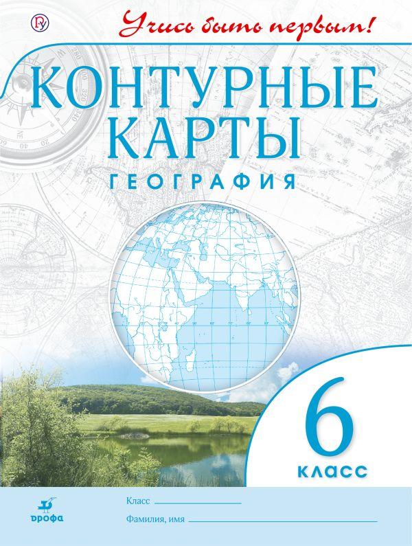 Контурные карты по географии 6 класс астрель
