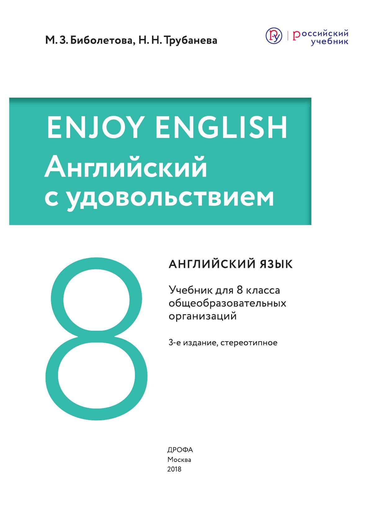 Аудио диск по английскому языку 2 класс биболетова 2018 год