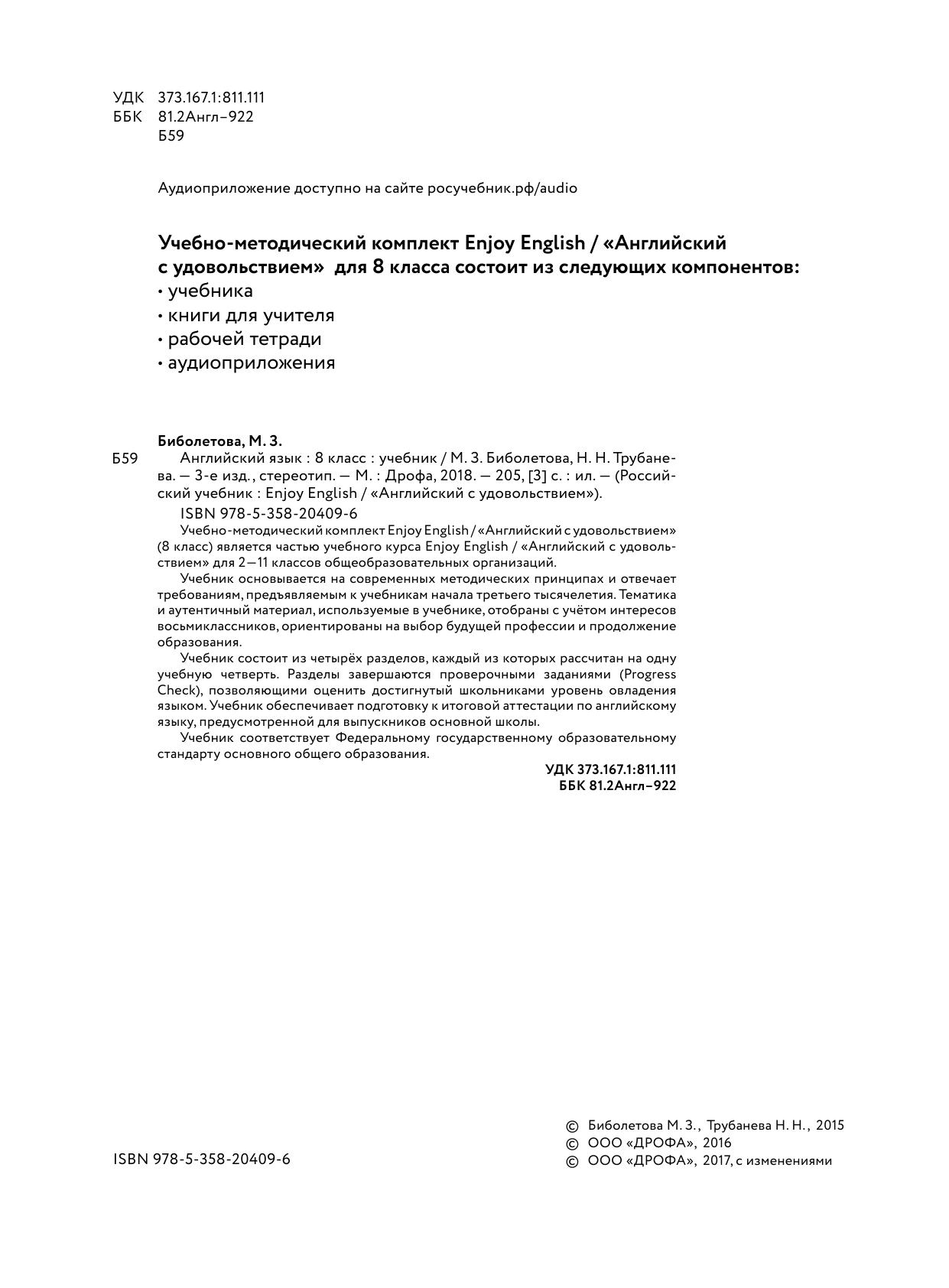 Учебник по английскому 11 класс биболетова pdf