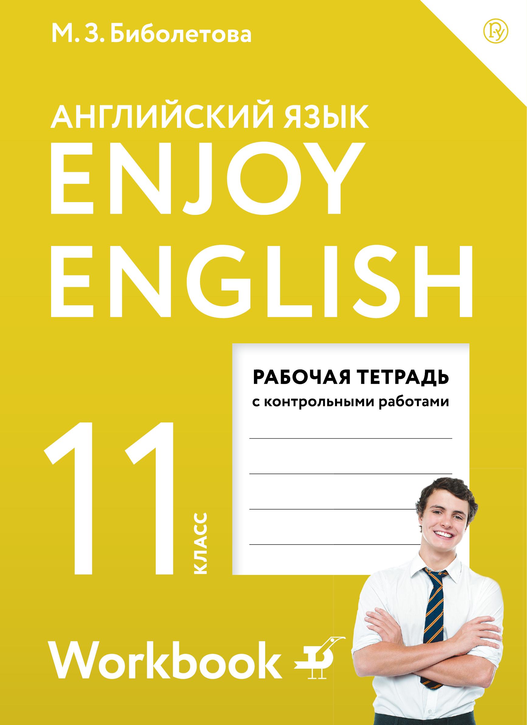 Биболетова М.З., Бабушис Е.Е., Снежко Н.Д. Enjoy English/Английский с удовольствием. Базовый уровень. 11 класс. Рабочая тетрадь