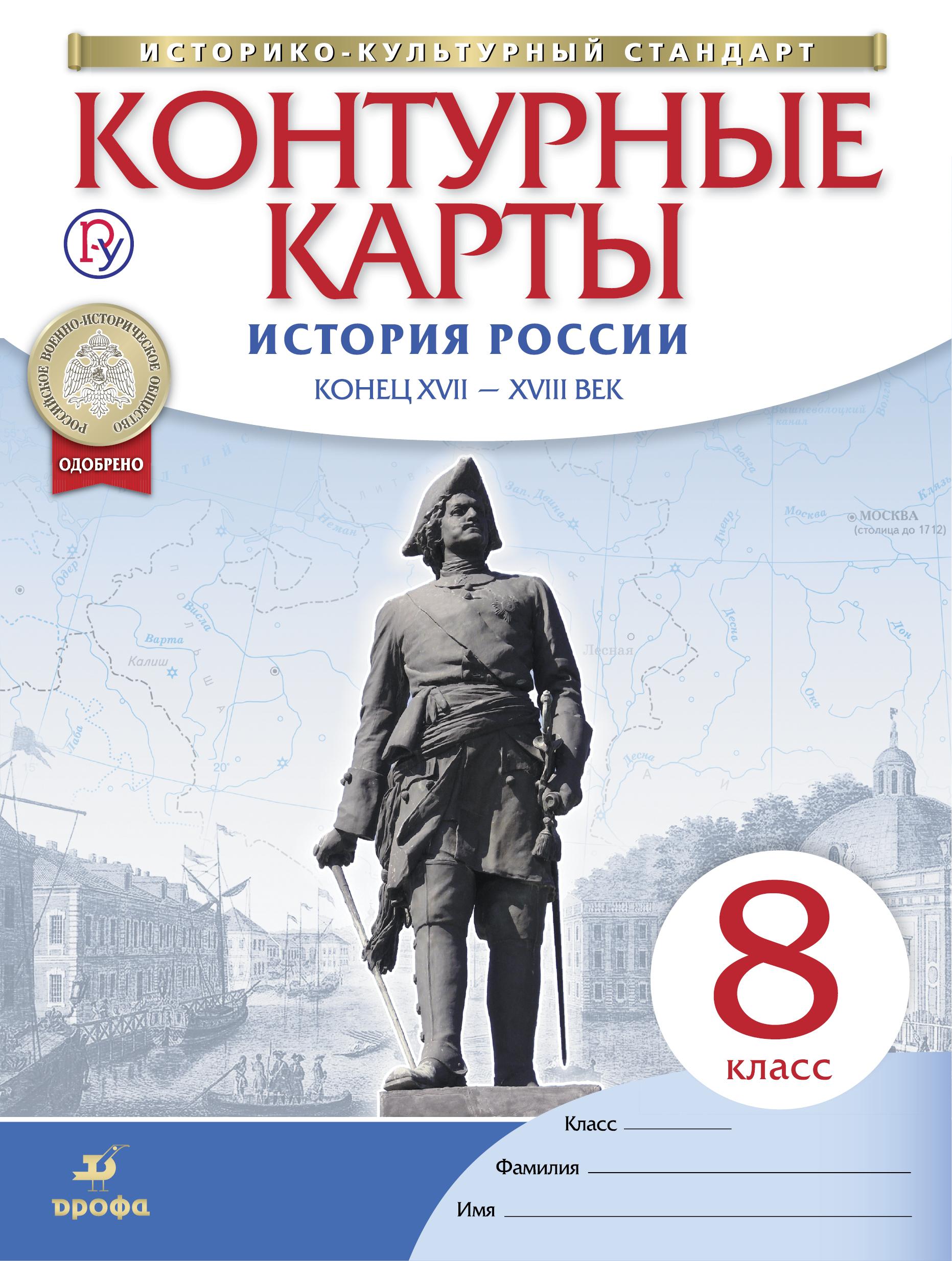 Атлас 8 класс история россии в электронном виде страница