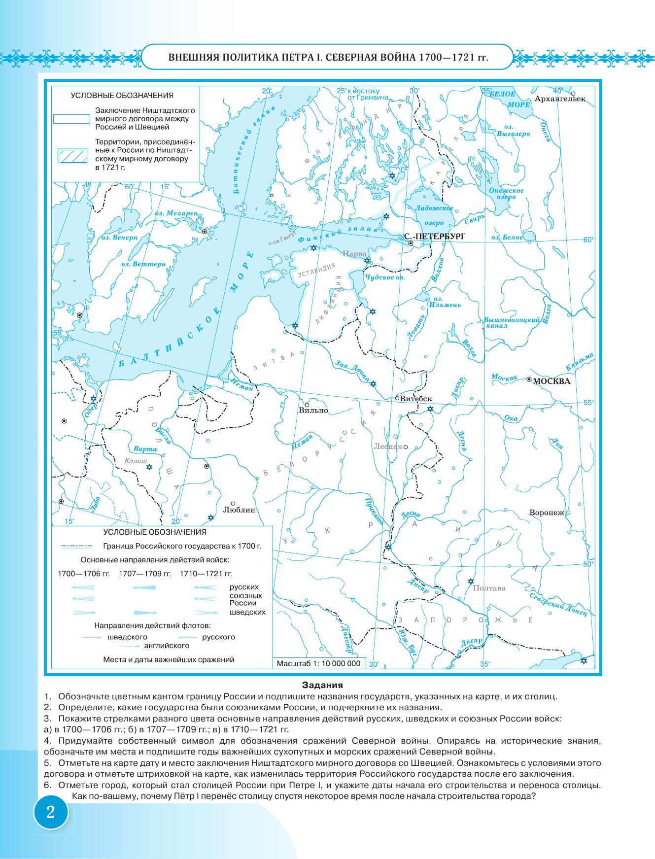 Карты история 6 класс по дик россии гдз контурные истории