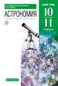 Линия УМК Б. А. Воронцова-Вельяминова. Астрономия (10-11)