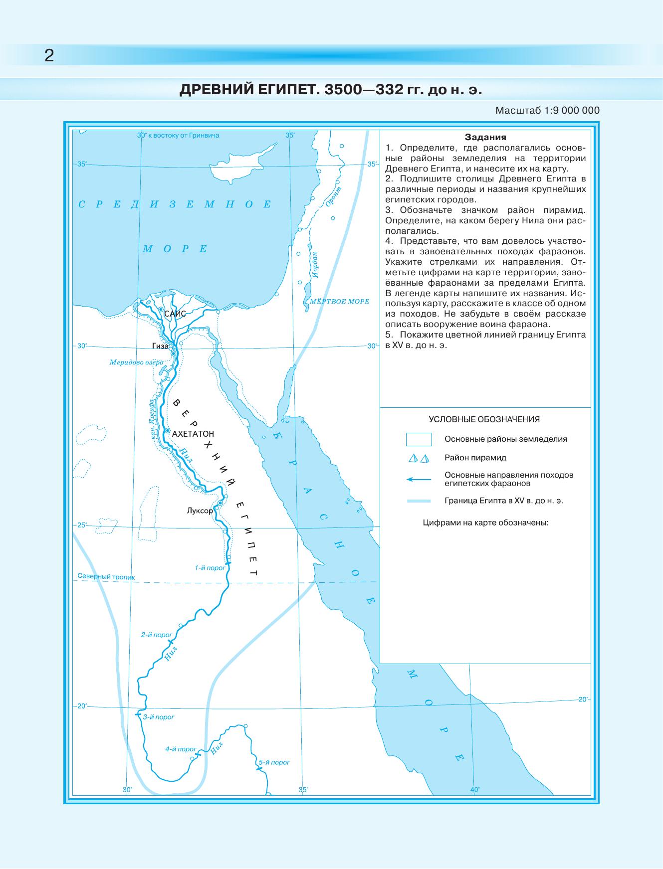 Решебник К Контурным Картам 5 Класс История Древнего Мира
