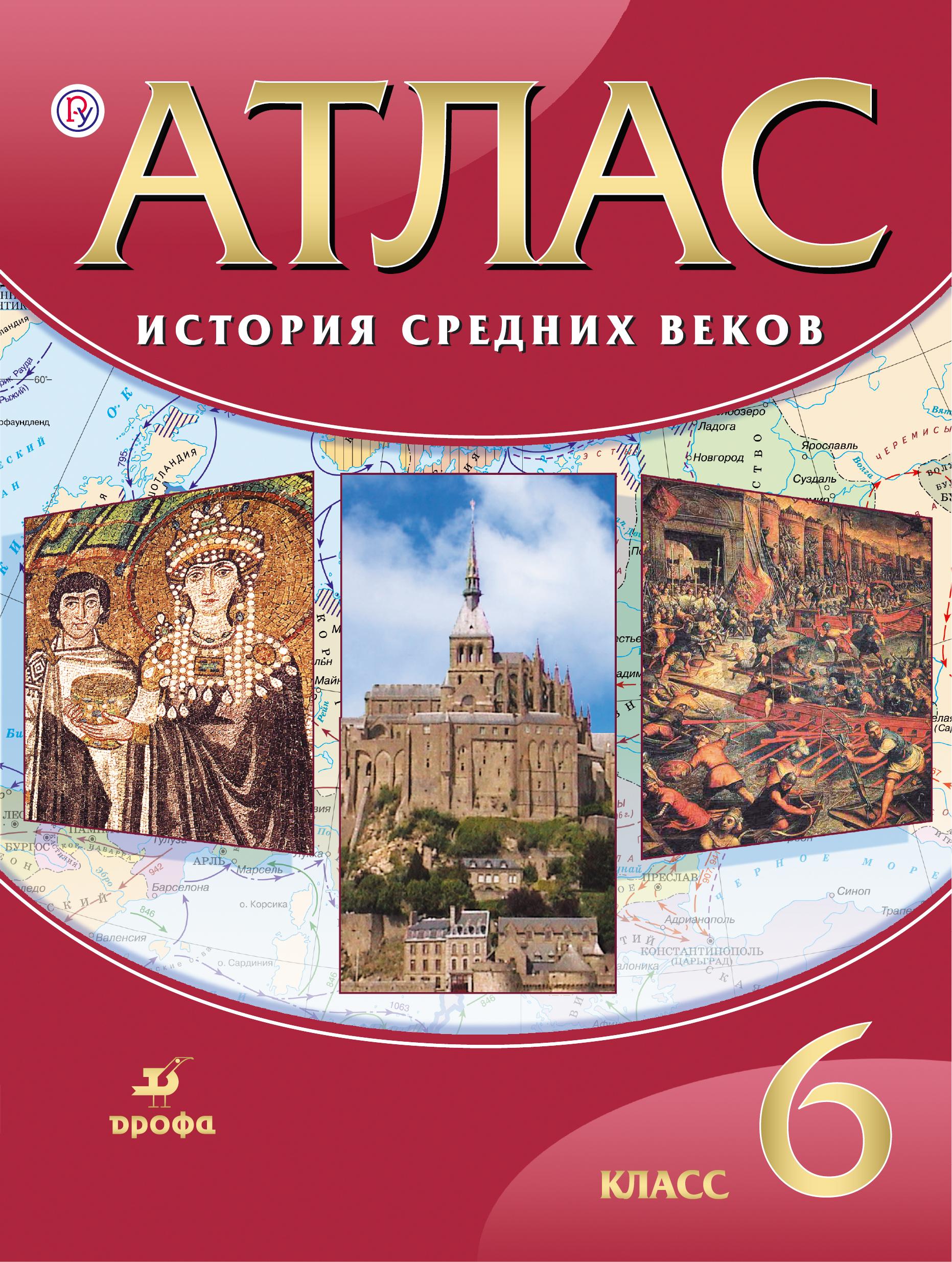 История средних веков 6 класс атлас скачать