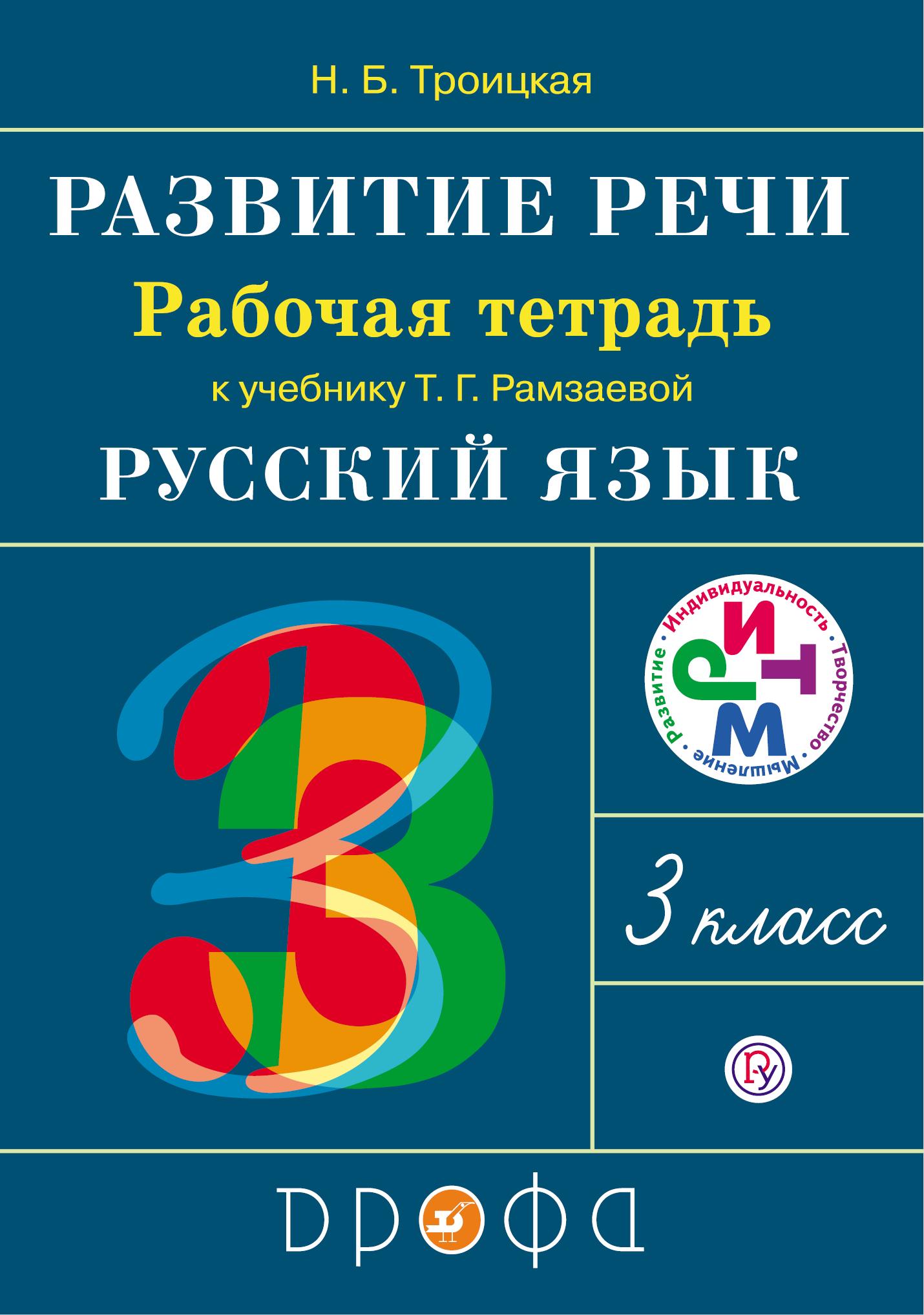 Методическая помощь русский язык 3 класс гармония