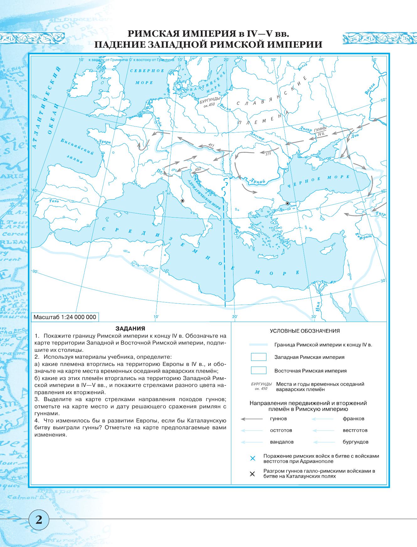 гдз по истории 6 класс контурные карты история россии дрофа