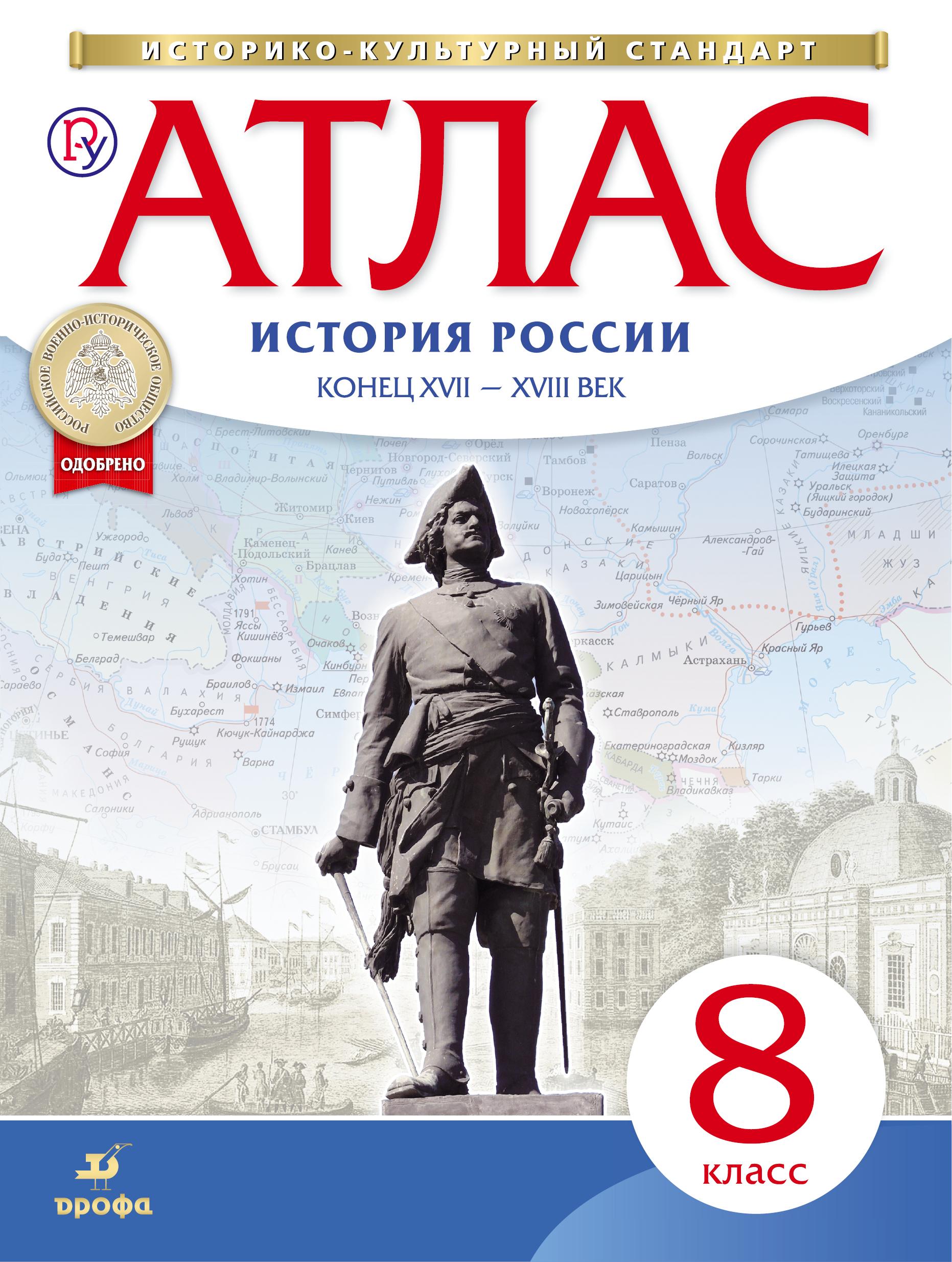 гдз атлас 7 класс новая история конец 15 18 век