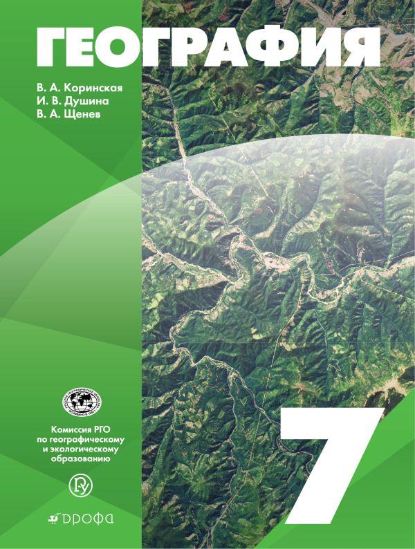 География. 7 класс. Учебное пособие - страница 0