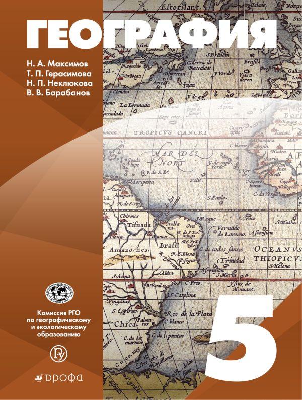 География. 5 класс. Учебное пособие - страница 0