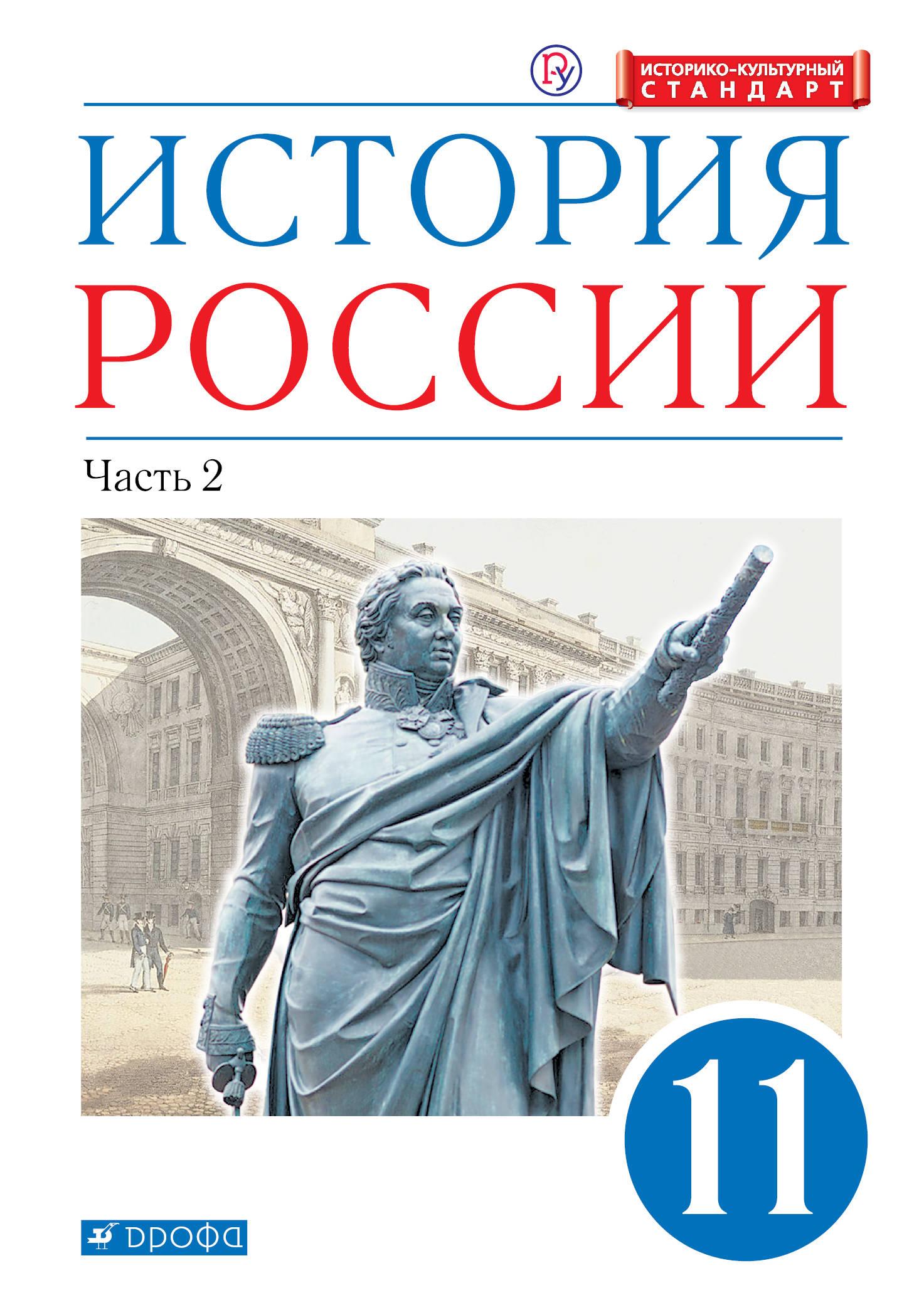 Линия УМК И. Л. Андреева, О. В. Волобуева. История (10-11) (У)