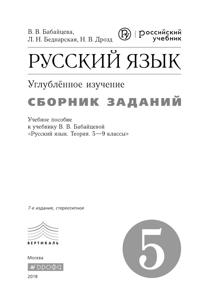 гдз по русскому языку 5 класс бабайцева беднарская дрозд решебник