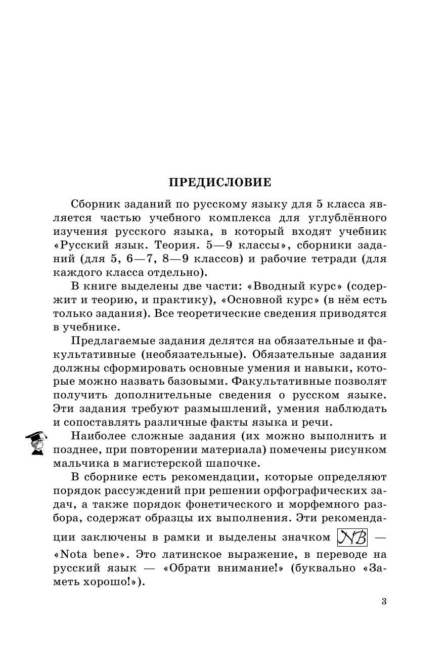 русский 7 класс бабайцева беднарская гдз