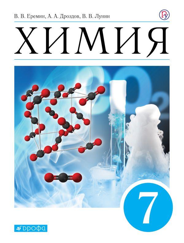 Химия. Введение в предмет. 7 класс. Учебник (пропедевтический курс). - страница 0