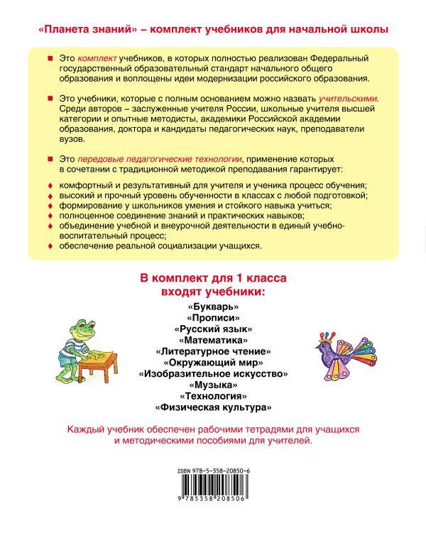 Технология. 1 класс. Учебник - страница 17