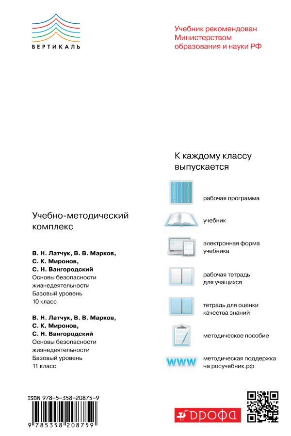 Основы безопасности жизнедеятельности. 10 класс. Тетрадь для оценки качества знаний. Базовый уровень - страница 7