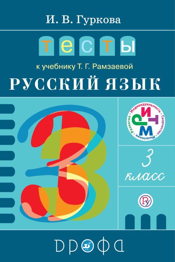 Русский язык. 3 класс. Тесты - страница 0