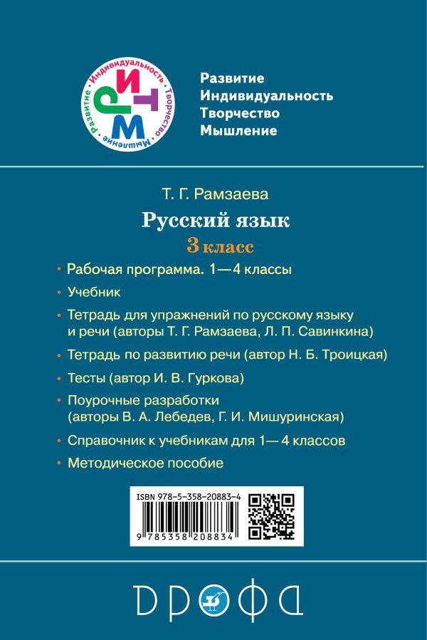 Русский язык. 3 класс. Тесты - страница 17