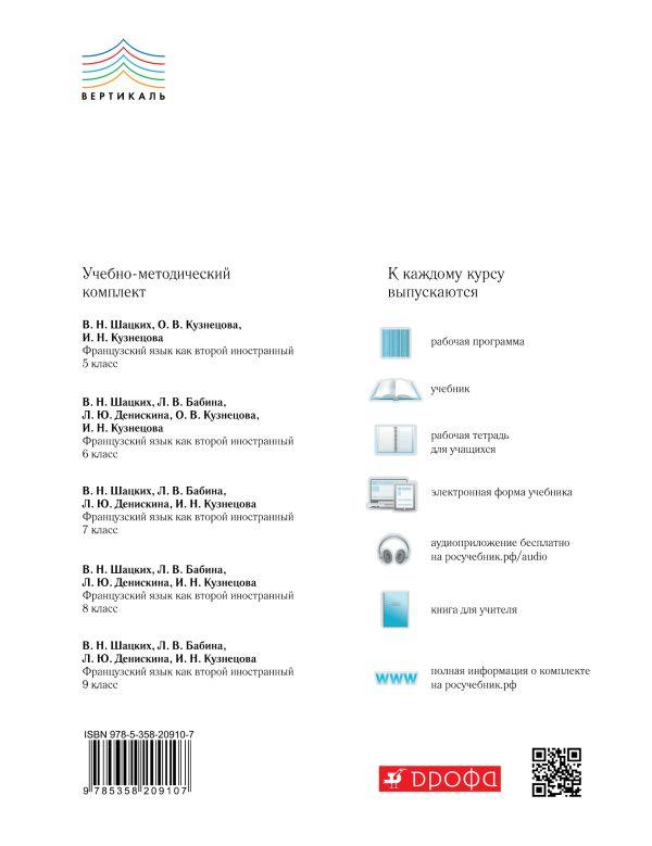 Французский язык как второй иностранный. 8 класс. Рабочая тетрадь с контрольными работами и текстами для чтения - страница 11