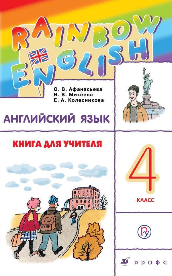 Английский язык. 4 класс. Книга для учителя - страница 0