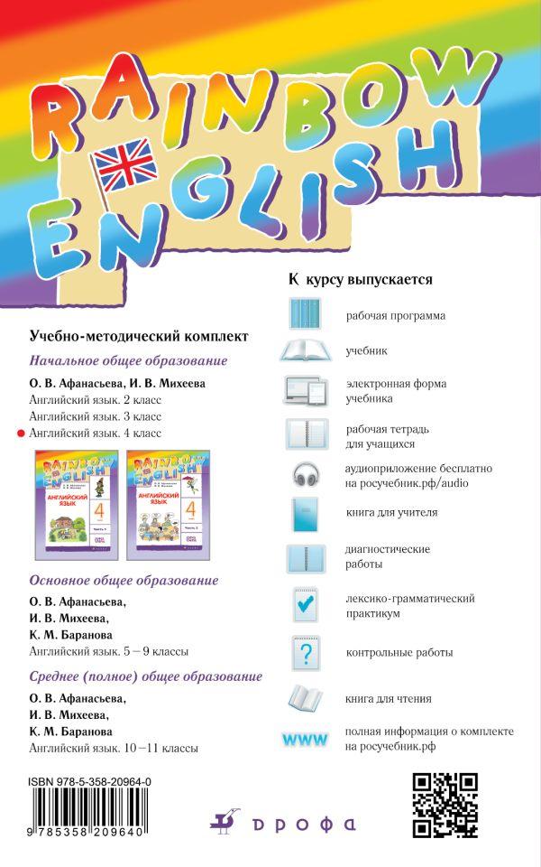 Английский язык. 4 класс. Книга для учителя - страница 15