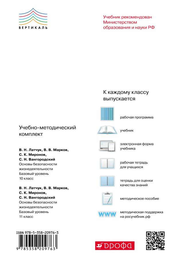 Тетрадь для оценки кач.знаний по ОБЖ. 11кл. ФГОС ВЕРТИКАЛЬ - страница 5
