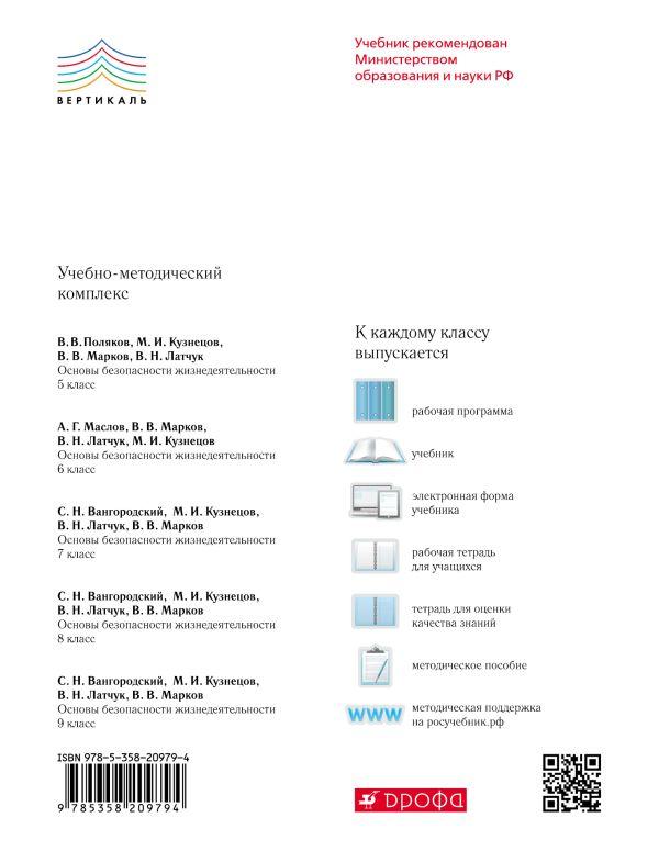 Основы безопасности жизнедеятельности. 6 класс. Учебник - страница 15
