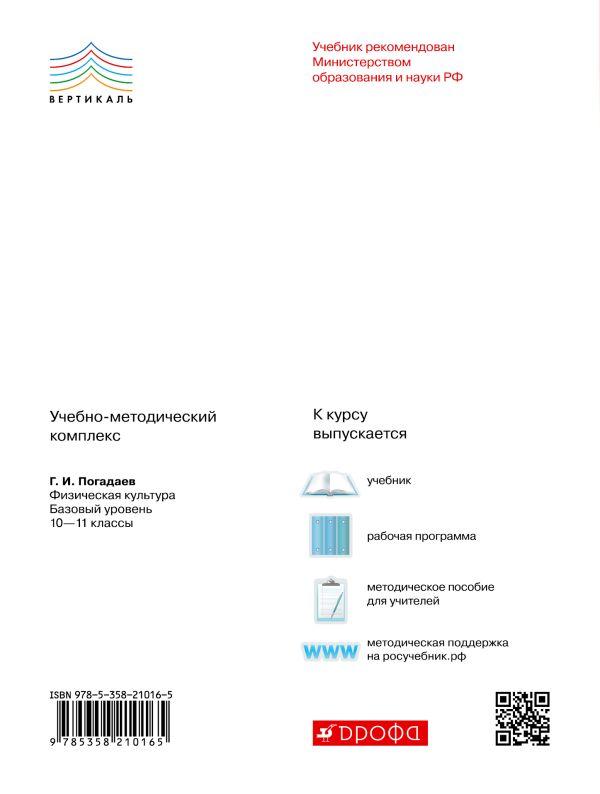 Физическая культура. Учебник. 10-11 кл. (базовый уровень). ВЕРТИКАЛЬ - страница 17