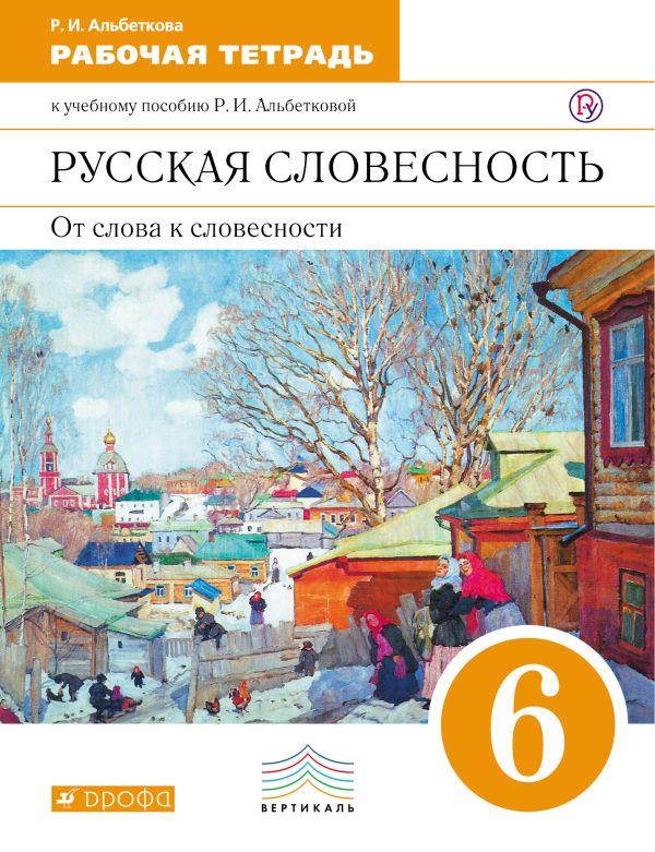 Русский язык. Русская словесность. 6 класс. Рабочая тетрадь - страница 0