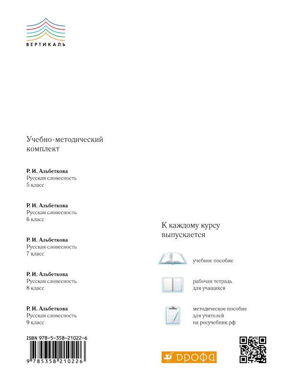 Русский язык. Русская словесность. 6 класс. Рабочая тетрадь - страница 11