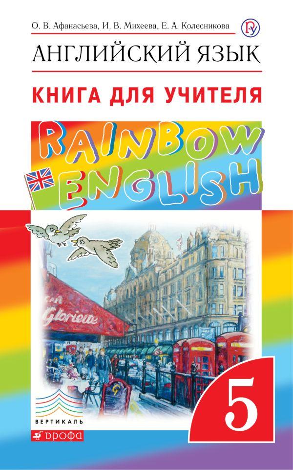 Английский язык. 5 класс. Книга для учителя - страница 0