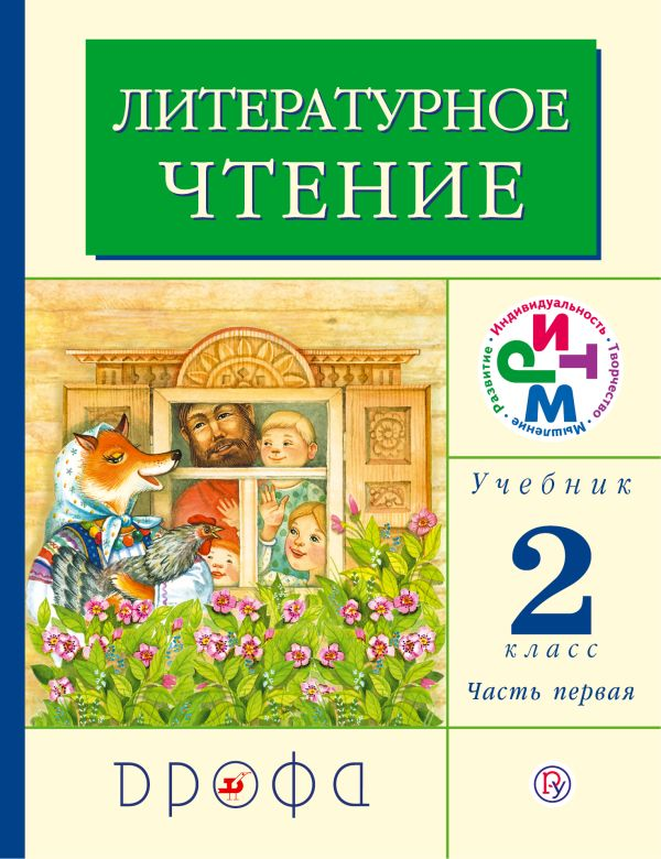 Литературное чтение. 2 класс. Учебник. Часть 1 - страница 0