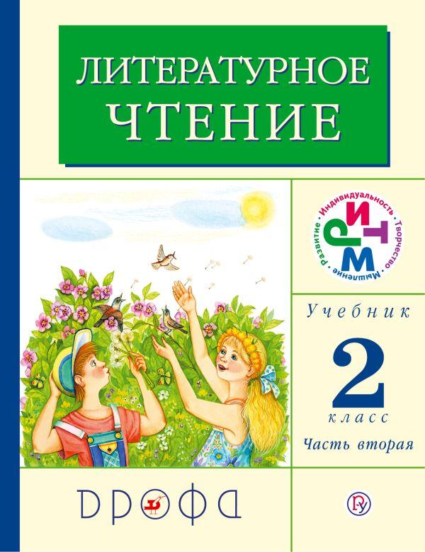 Литературное чтение. 2 класс. Учебник. Часть 2 - страница 0