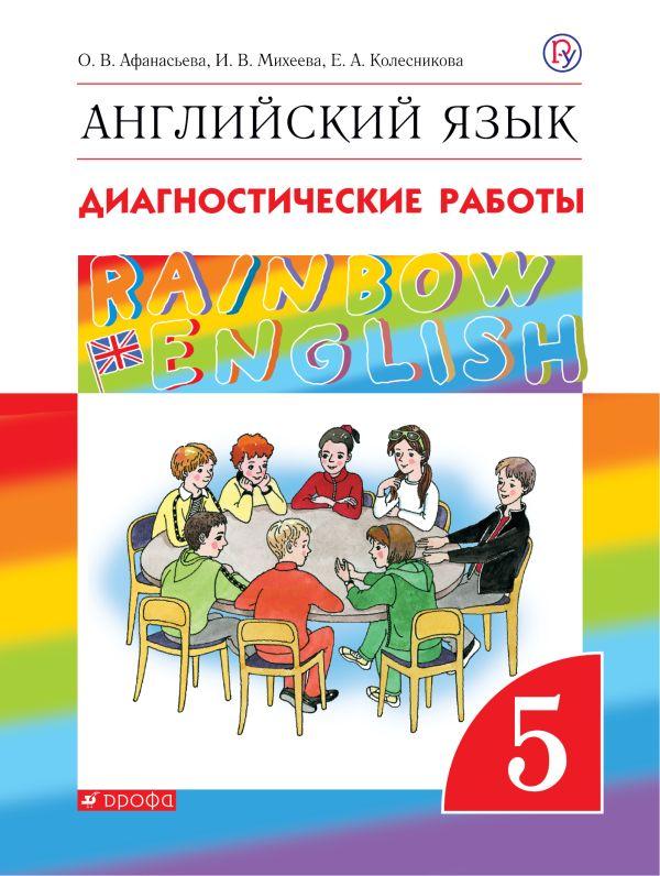 Английский язык. 5 класс. Диагностические работы. Рабочая тетрадь - страница 0