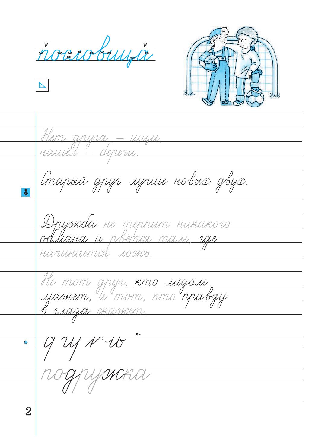 Вера илюхина чистописание 1 класс рабочая тетрадь