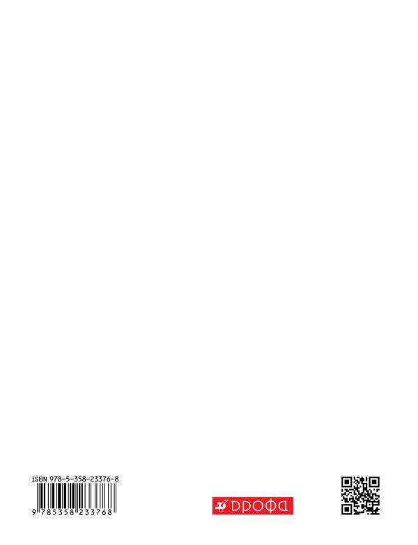 Сборник задач по физике. 10 класс. - страница 2