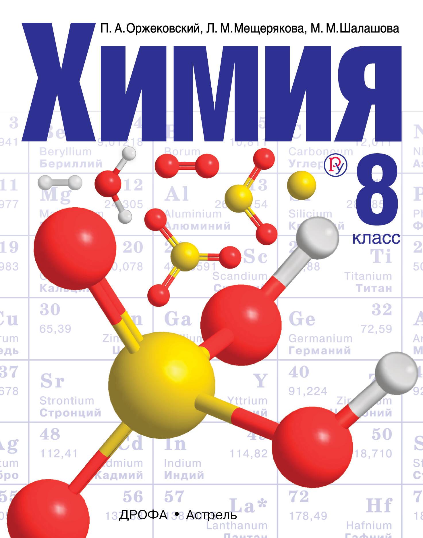 Картинки учебника химия
